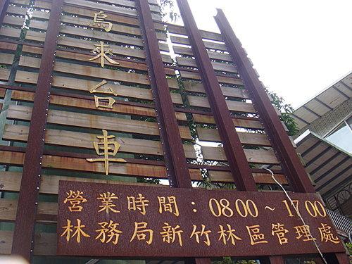 碧潭、烏來~20110317 (11).jpg