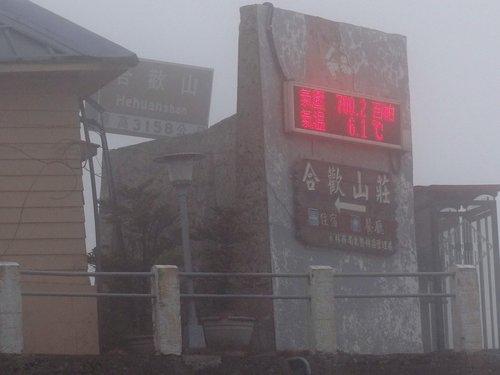 梨山、冬山厝、羅東夜市2012春遊宜蘭北橫〈一〉 (3).jpg