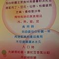 梨山、冬山厝、羅東夜市2012春遊宜蘭北橫〈一〉 (23).jpg