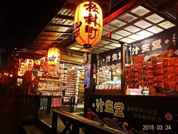 201503溪頭。夜探妖怪村 . (4).JPG