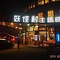 201503溪頭。夜探妖怪村 . (5).JPG