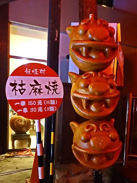 201503溪頭。夜探妖怪村 . (2).JPG