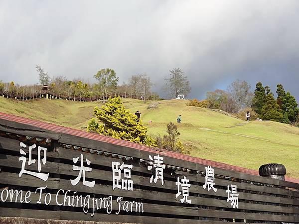 2016清境農場 (27).JPG