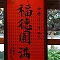 2016吉安慶修院 (2).JPG