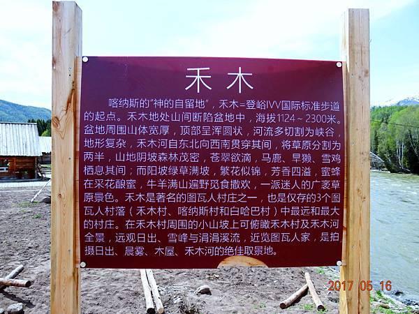禾木村 (1).jpg