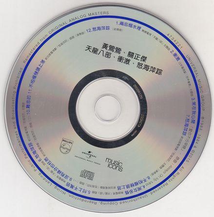 tn_天龍八部衝激怒海萍蹤_3