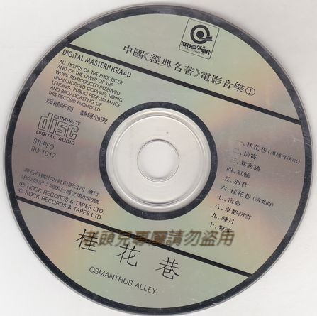 桂花巷_3