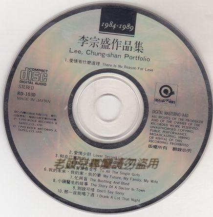 1984-1989李宗盛作品集_3_愛情有什麼道理