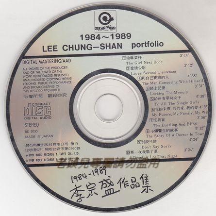 1984-1989李宗盛作品集_3_油麻菜籽