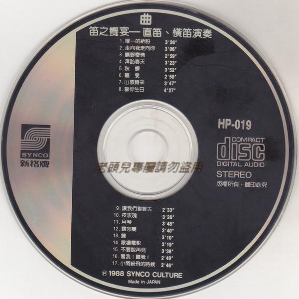 HP19-曲‧笛之饗宴—直笛‧橫笛演奏_3