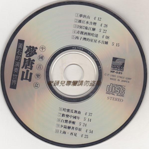 HP29-夢唐山‧黃石的演奏世界_3.jpg