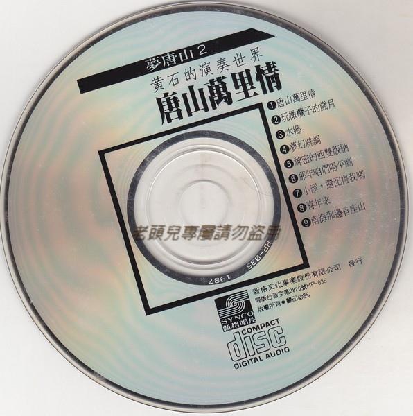 HP35-夢唐山2‧唐山萬里情_3.jpg