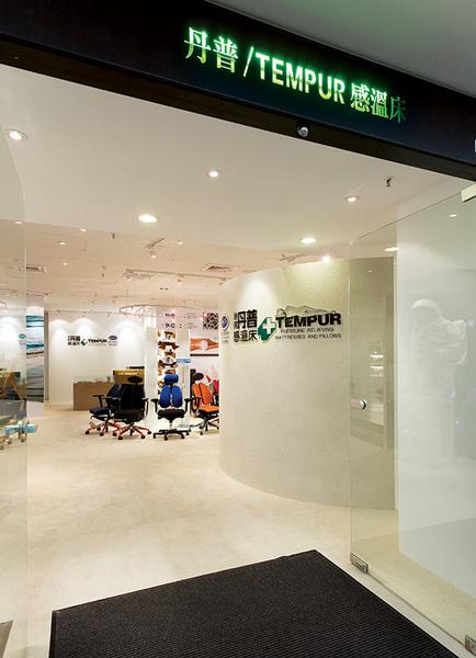 upload.new-upload-414918-BT-Tempur_Taipei04-1.jpg