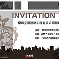 邀請卡(2).jpg