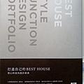 Best House-g室內設計經典用心美學貼心設計2.jpg