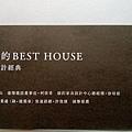 Best House-g室內設計經典用心美學貼心設計3.jpg