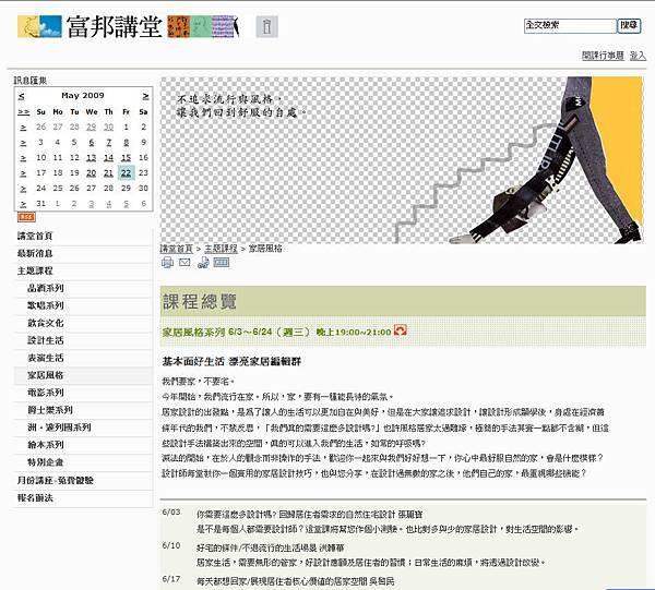富邦講堂6月活動頁.jpg
