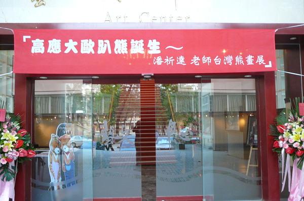 高應大歐趴熊誕生~潘祈達老師台灣熊畫展