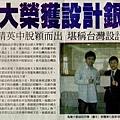 新新聞報961228