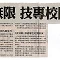 970304中國時報.jpg