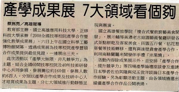 970307(01)中國時報.jpg