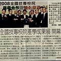 970307(02)經濟日報.jpg