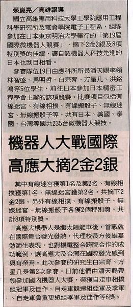 970321(04)中國時報.jpg