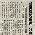 970319(05)中華日報.jpg