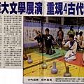 970326民眾日報.jpg