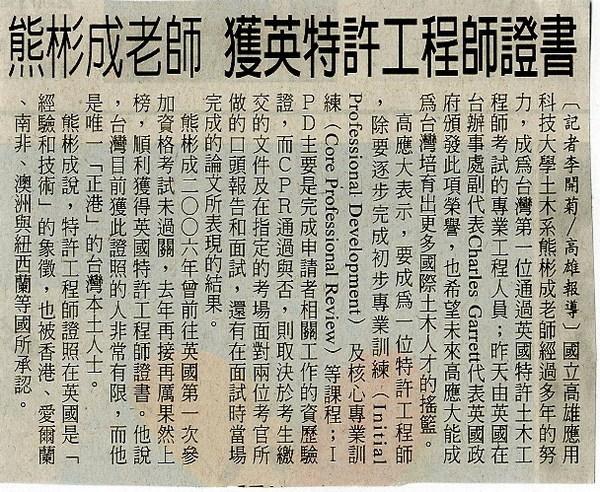 970402(01)自由時報.jpg