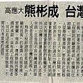 970402(04)中華日報.jpg
