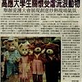 970404(01)新新聞報.jpg