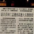 970411(01)民眾日報.jpg
