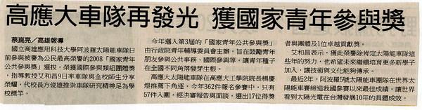 970410(04)中國時報.jpg