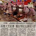 970413(06)民眾日報.jpg