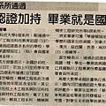 970426中國時報.jpg