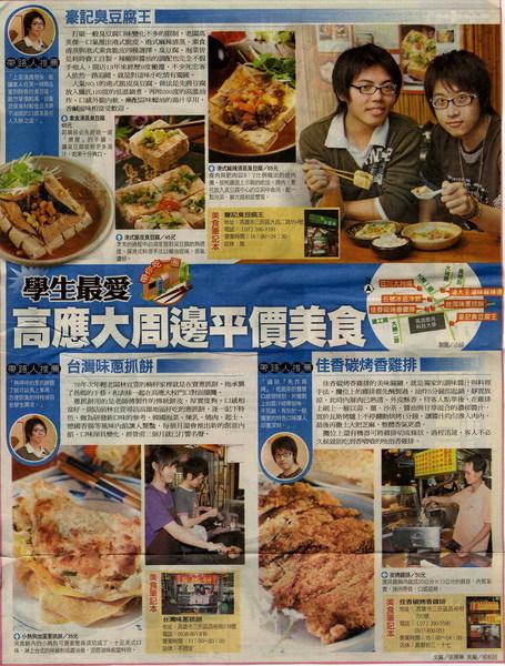 970426(05)自由時報.jpg