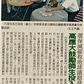 970501(02)新新聞報.jpg