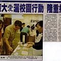 970501(03)民眾日報.jpg