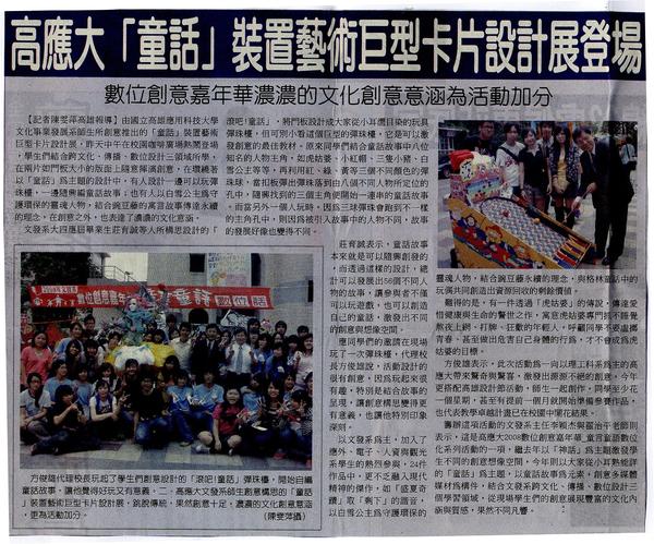 970507(04)新新聞報.jpg