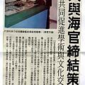 970509(02)新新聞.jpg