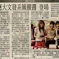 970521(01)民眾日報.jpg