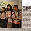 970521(05)中國時報.jpg