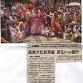970529(03)中國時報.jpg