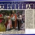 970529(05)民眾日報.jpg
