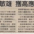 970615(02)中國時報.jpg