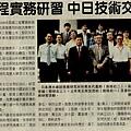 970622(01)經濟日報.jpg