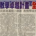 970709(03)新新聞報.jpg