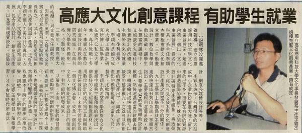 970714(02)台灣時報10.jpg