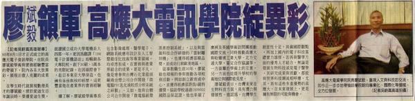 970715(08)民眾日報9.jpg